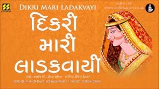 Dikri Mari  Ladakvayi | દિકરી મારી લાડકવાયી | Singer: Manoj Dave, Forum Mehta | Music: Dipesh Desai