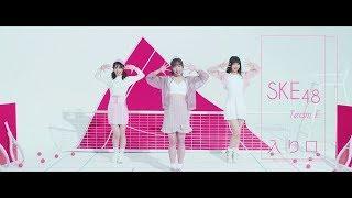 2018/12/12 on sale SKE48 24th.Single c/w Team E「入り口」MV(special edit ver.)