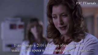 реальные причины почему актёры покинули Анатомию страсти (rus sub)