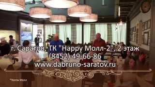 Ресторан Da Bruno, Саратов, открытие