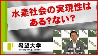 福田峰之議員 「水素自動車が日本の未来をつくる!」 福田峰之 検索動画 26