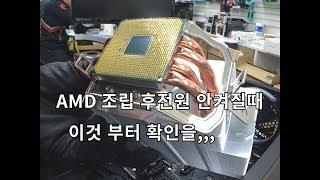 [직접 컴 조립 안켜짐] AMD 조립에서 가장 많이 실수하시는 부분인거 같습니다 (¬_¬;)
