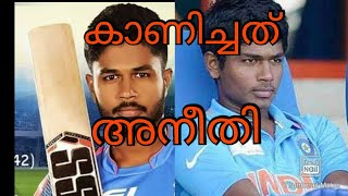 Sanju samson cricketer// ഇത് നീതി കേട് //Injustice to Sanju Samson//indian cricket team