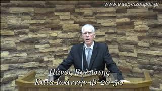 Κατά Ιωάννην ιβ΄20-50   Βολιώτης Πάνος 30/11/2019