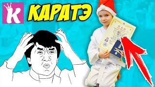 Посвящение в Каратисты и Новогодние Подарки. Дети в Каратэ - The Karate Kid