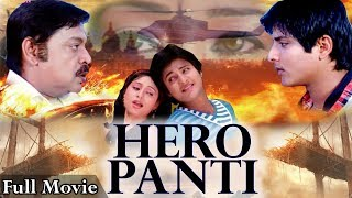 HeroPanti (Full Film) -  Babushan, Riya, Mihir Das || Latest ODIA Movie 2019 || Lokdhun Odia