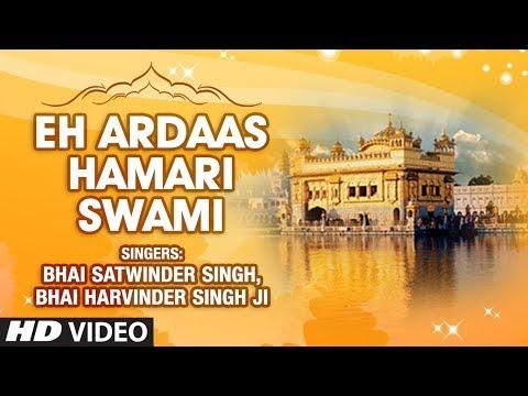 Eh Ardaas Hamari Swami (Shabad) | Bhai Satwinder Singh, Bhai Harvinder Singh Ji