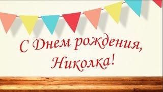 Поздравление с Днем рождения внуку.  Слайдшоу