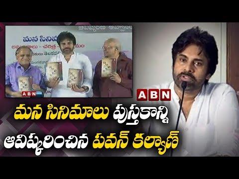 Pawan kalyan Speech at Telakapalli Ravi's Mana Cinemalu Book Launch Event | ABN Telugu |