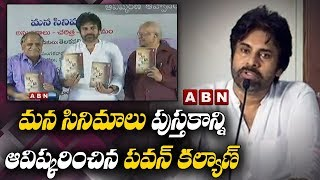 Pawan kalyan Speech at Telakapalli Ravi's Mana Cinemalu Book Launch Event | ABN Telugu |