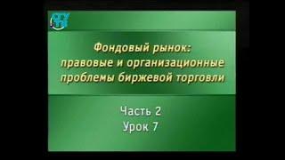 Урок 2.7. Правовое положение организатора торговли: российские биржи