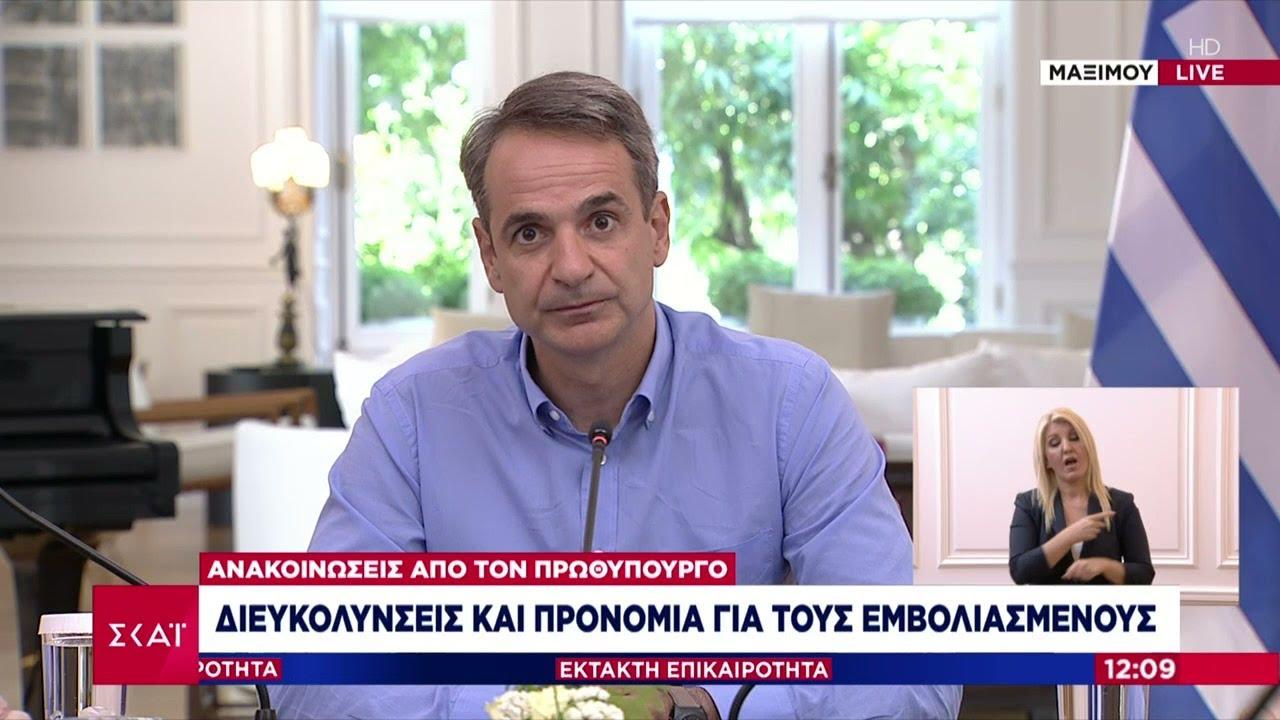 Ανακοινώσεις από τον Πρωθυπουργό - Διευκολύνσεις και προνόμια για τους  εμβολιασμένους | 28/06/2021 - YouTube