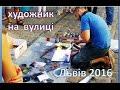 Львів, художник на вулиці творить шедеври!