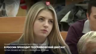 В России проходит географический диктант