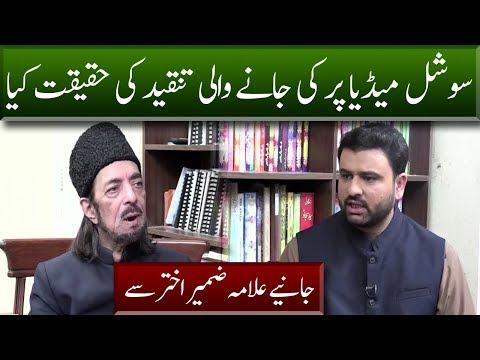 Reality Of Allama Zameer Akhtar Naqvi
