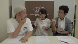 <TAG>通信[映像版]#10-1「本編 演劇と映画、役者とプロデュ―サ―」(2017.5)