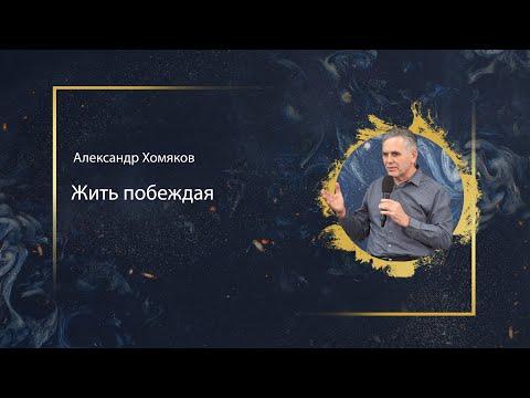 Александр Хомяков - Жить побеждая (26.01.2020)