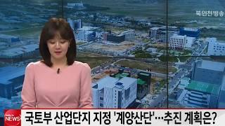 국토부 산단 지정 '계양산단' 추진 계획은? [CJ헬로뉴스 2020.01.06]썸네일