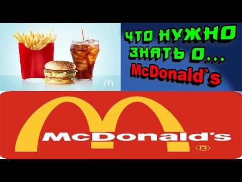 Несколько секретов от бывшего работника McDonalds