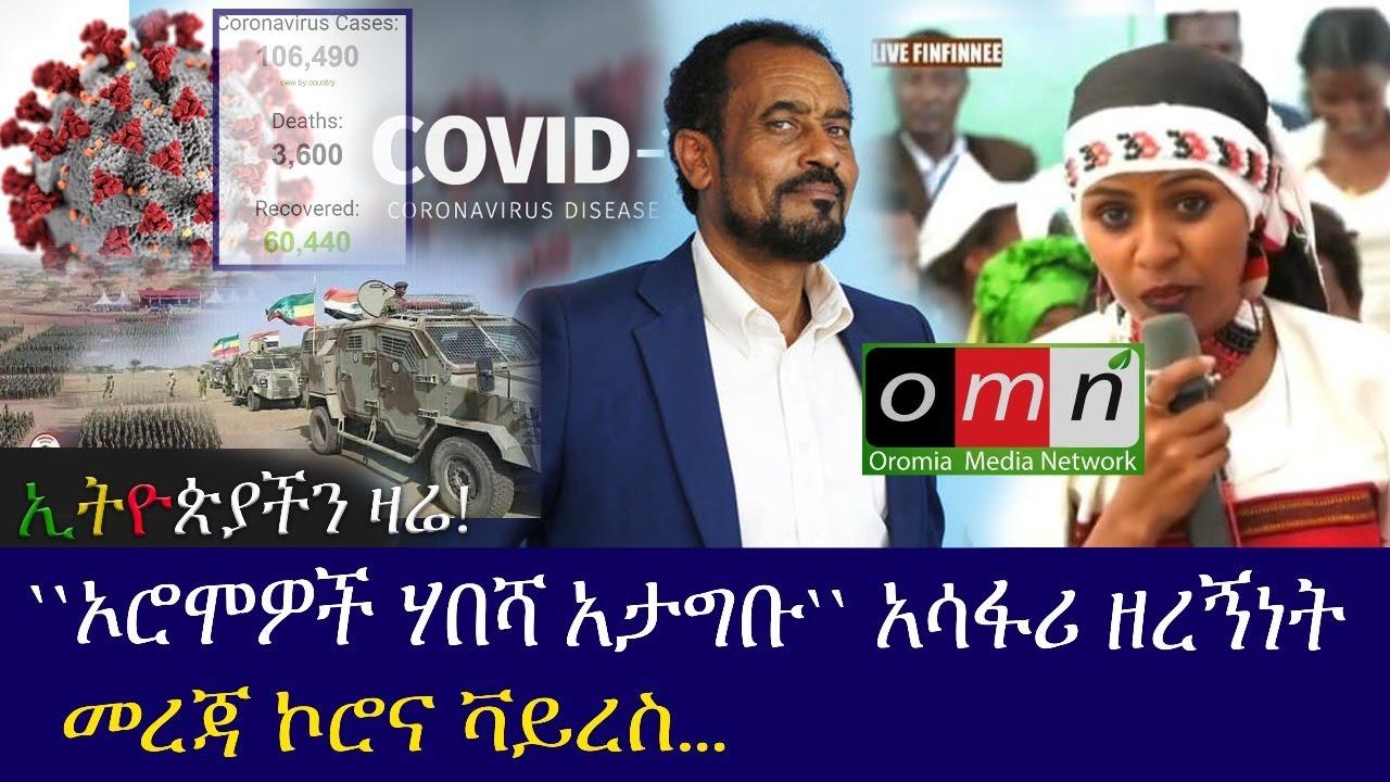 Ethiopia ኢትዮጵያችን ዛሬ ``ኦሮሞዎች ሃበሻ አታግቡ`` አሳፋሪ ዘረኝነት  መረጃ ኮሮና ቫይረስ… 8/03/20 Haq ena Saq/ Abetokichaw