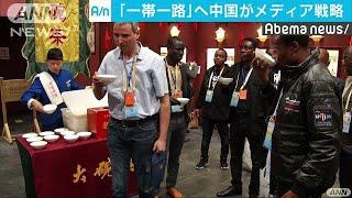 外国人記者をおもてなし 中国「一帯一路」を前に(19/04/24)