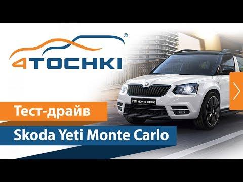Тест-драйв Skoda Yeti Monte Carlo на 4 точки