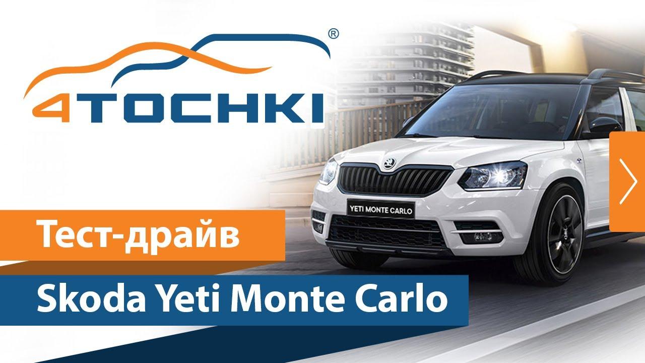 Тест-драйв Skoda Yeti Monte Carlo на 4 точки. Шины и диски 4точки - Wheels & Tyres