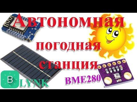 Автономная погодная метеостанция BME280 и Wemos D1 отправка данных в BLYNK