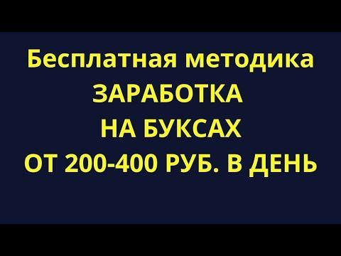 Методика Как заработать от 200 400 рублей в день на буксах