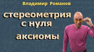 АКСИОМЫ СТЕРЕОМЕТРИИ 10 класс стереометрия