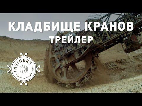 Кладбище Кранов    Вторжение    Insiders Project   Трейлер