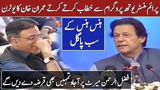 PM Imran Khan Taunt, We Will Give Loan to Fazal ur Rehman's Supporters on Basis of Merit