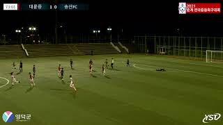[춘계중등축구대회_U14] 강구대게구장2 (2021.0…