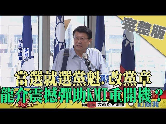 2019.11.16大政治大爆卦完整版(下) 當選就選黨魁、改黨章 龍介震撼彈助KMT重開機?