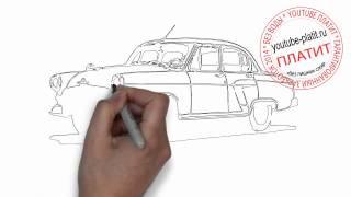 Как нарисовать поэтапно модифицированный автомобиль Победа М21 И