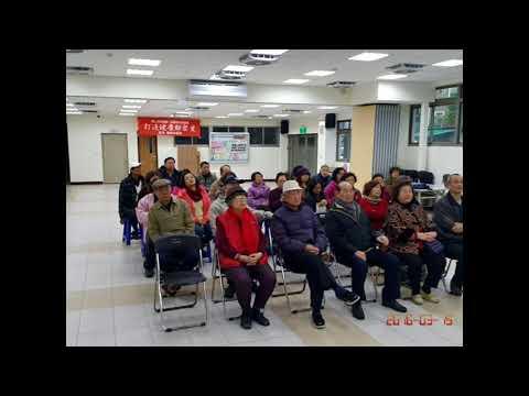 105/03/15華江社區照顧關懷據點活動影片