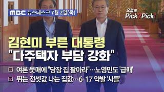 """[이슈 Pick? Pick!] 김현미 부른 대통령 """"다주택자 부담 강화"""" (2020.07.02)"""