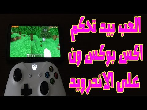 How To Connect XBOX One Controller To Android Phone Deviceكيف تربط يد تحكم اكس بوكس مع جهاز اندرويد
