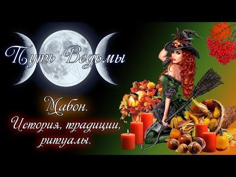 Путь Ведьмы - Мабон. История, традиции, ритуалы. Магия Викка #27