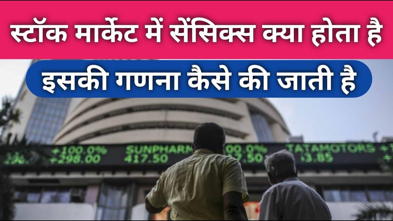 शेयर मार्केट से कमाना है ये जान ले | How to earn money in share market daily in Hindi