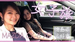 【徳島県三好市】MAZDA CX-8 1泊2日で女子旅‼その①