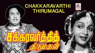 Chakravarthi Thirumagal Full movie | MGR | சக்ரவர்த்தி திருமகள்