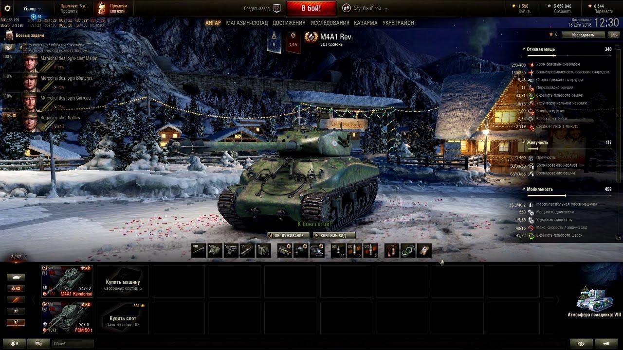 Купить revolorise купить прем танк за 150рублей