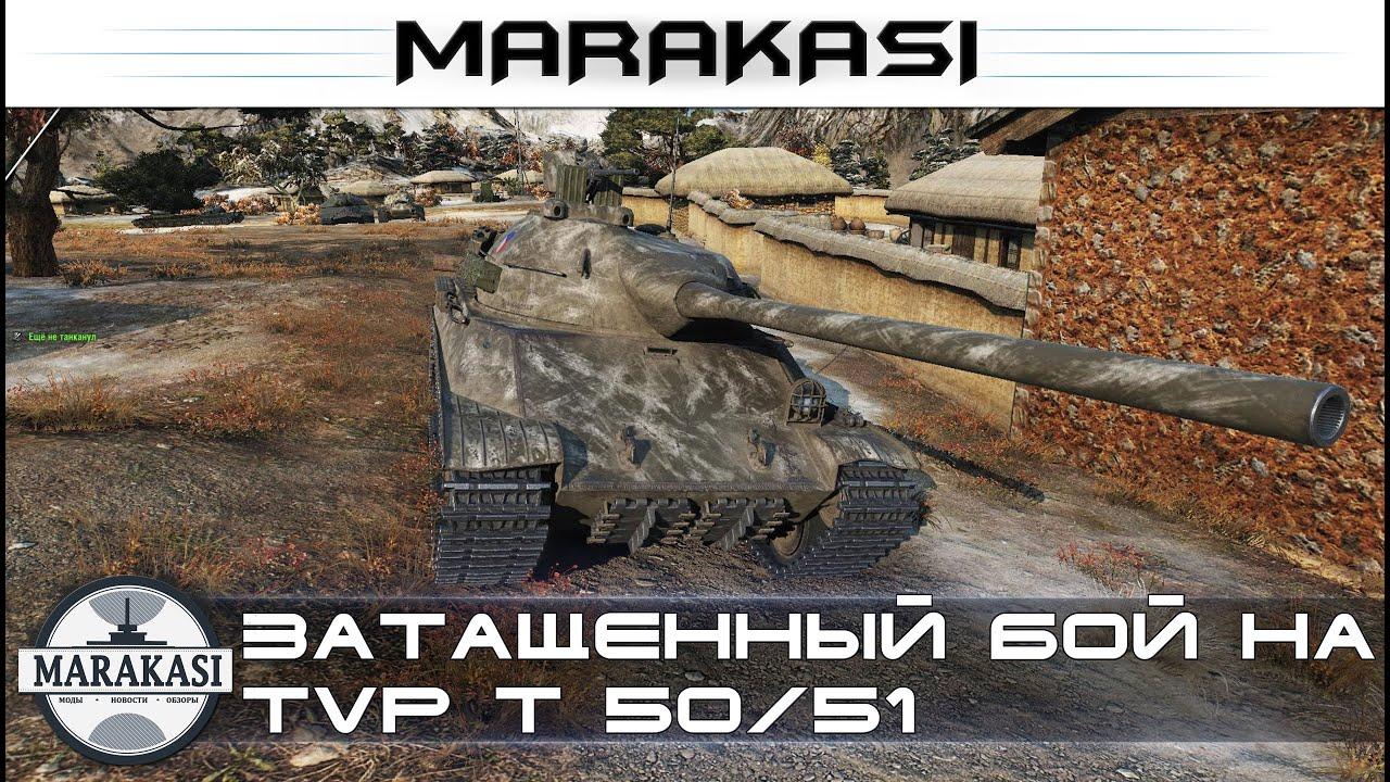 9 13 T S  – TVP T 50/51 Impressions    World of Tanks by Sahm Lockhart