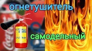 как сделать из бутылки огнетушитель