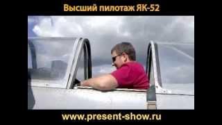Высший пилотаж ЯК-52