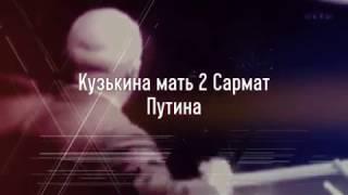 Кузькина мать-2 Сармат Путина Самое новое оружие России испугало США