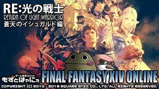 【最終回】🐤FF14蒼天#35🐸RE:光の戦士 ファイナルファンタジーXIV メインストーリー蒼天のイシュガルド編【もずとはゃにぇ】