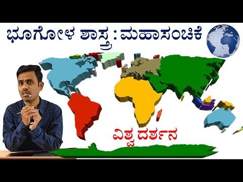 Geography   Vishwa Darshana   Mega Episode   Continents   Satish Joga   Sadhana Academy   Shikaripur