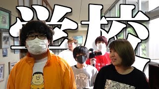 【秋キャンプ】僕たち学校に泊まります【ぺいんと】 thumbnail